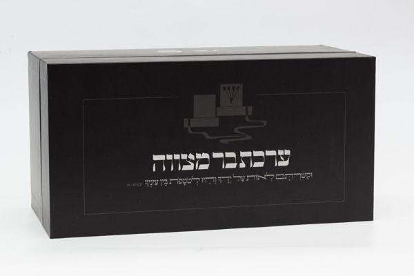 תמונה של קופסת מתנה מהודרת לערכת בר מצווה