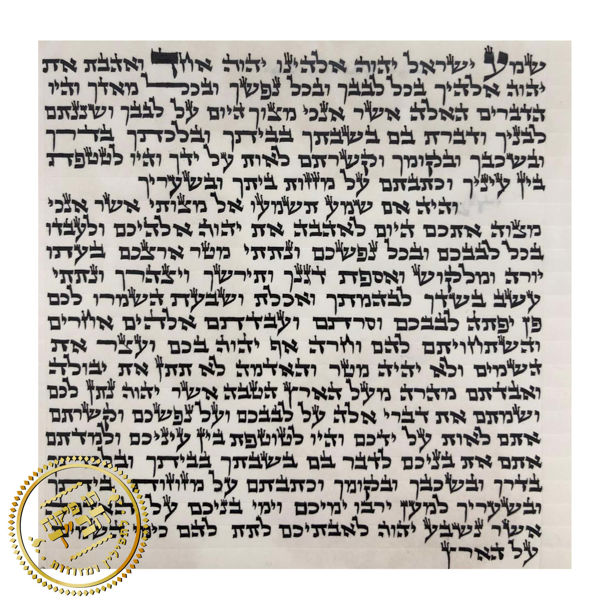 """Picture of מזוזה האר""""י גודל 12 א"""