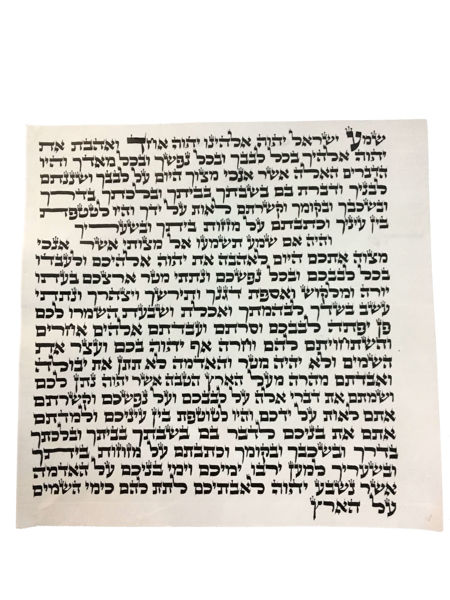 """Picture of מזוזה האר""""י גודל 12 אא"""