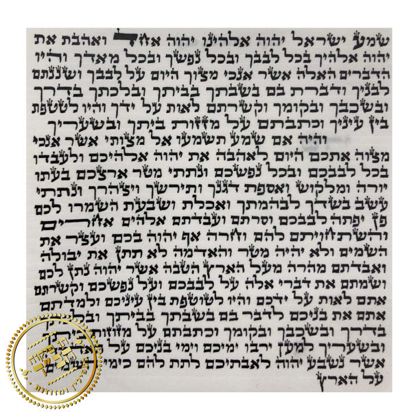 Picture of מזוזה ספרדי גודל 12 א