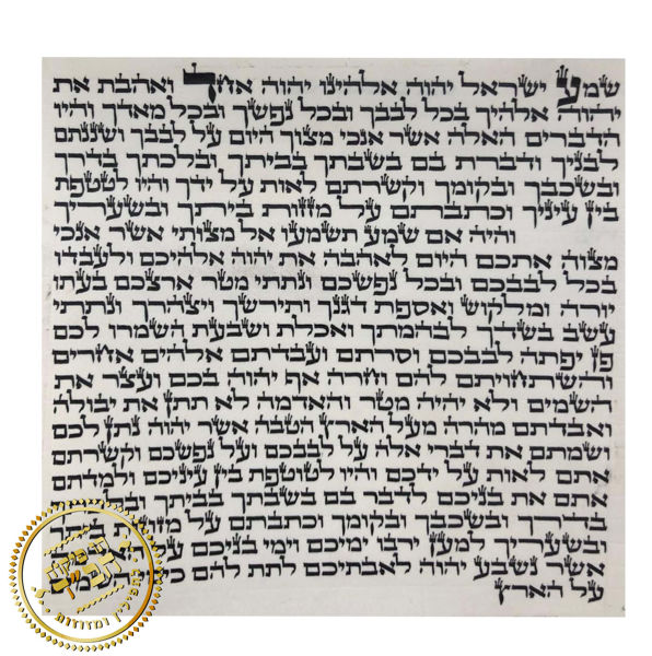 Picture of מזוזה ספרדי גודל 12 אא