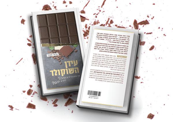 Picture of עידן השוקולד