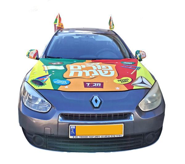 תמונה של ערכה למיתוג רכב - 'פורים שמח'