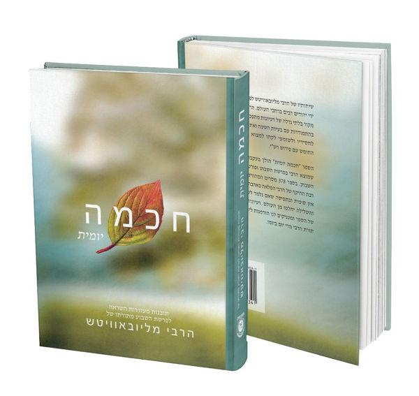 Picture of ספר `חכמה יומית` חלק 1