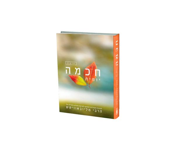 Picture of ספר - `חכמה יומית` חלק 2