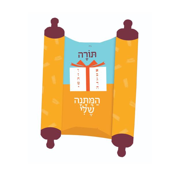 תמונה של 10 יחידות - קופסה לממתקים לילדים בצורת ספר תורה (ריקה) - עברית