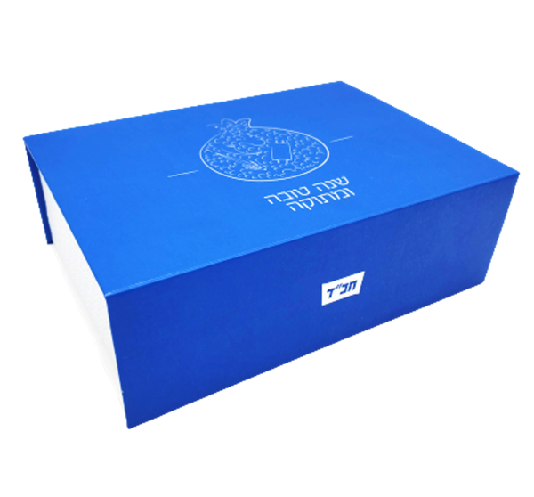 Picture of 10 יחידות - מארז שי לידידים ומקורבים - תשרי (קופסא ריקה) - עברית
