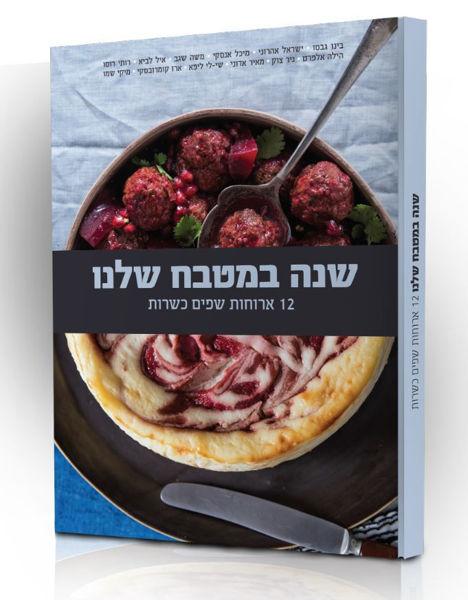 """תמונה של ספר """"שנה במטבח שלנו"""""""